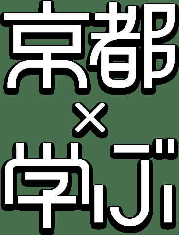 京都×学ぶ