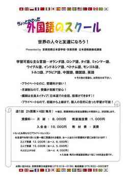 gaikokugo-school.jpg