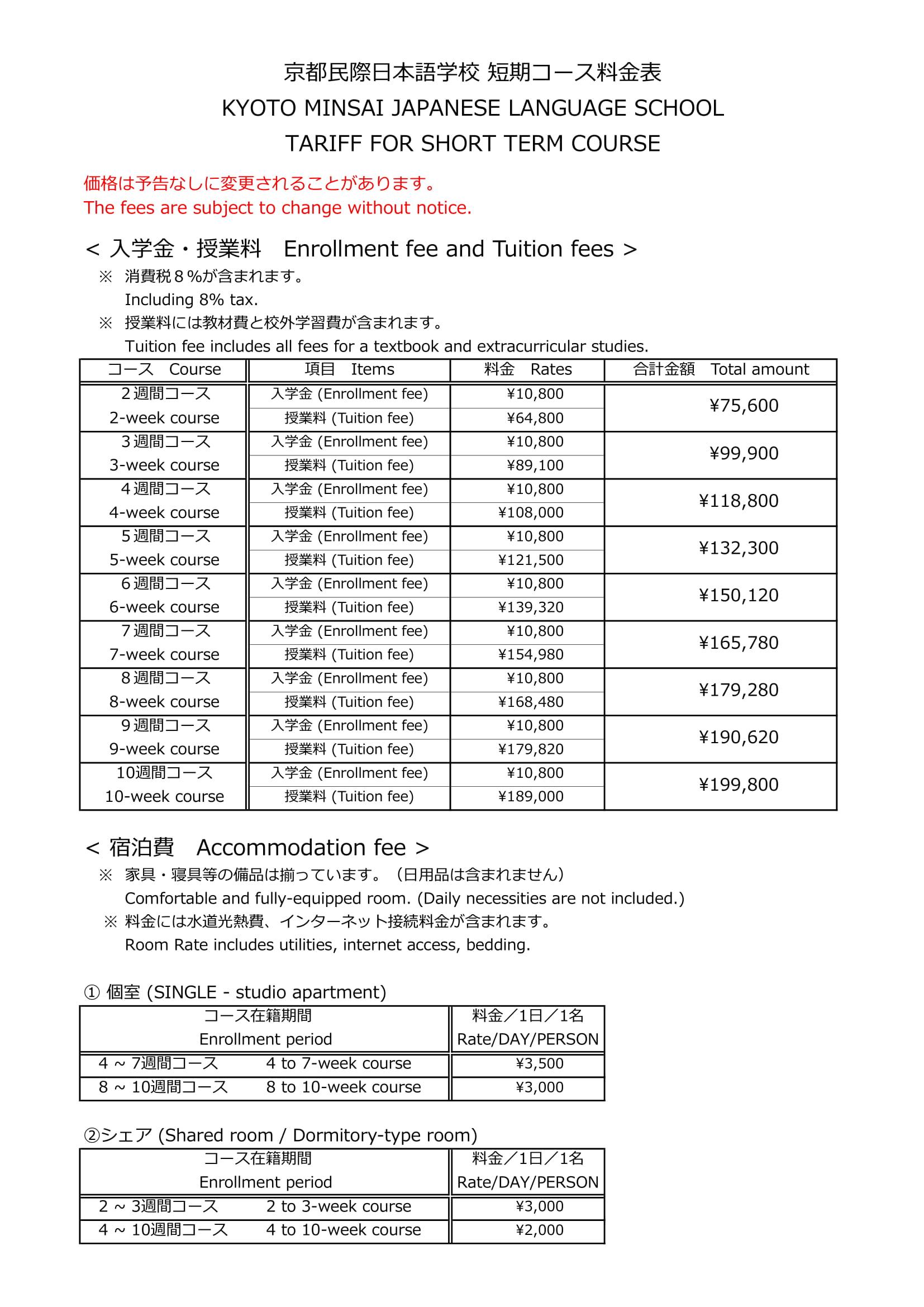 http://www.kyotominsai.co.jp/mblog/uploadimg/PRICE_Short-Term%20Course_%E7%9F%AD%E6%9C%9F%E6%96%99%E9%87%91%E8%A1%A8.jpg