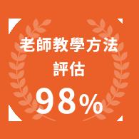 老師教學方法評估 98%