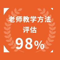 老师教学方法评估 98%