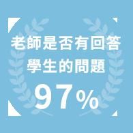 老師是否有回答學生的問題 97%