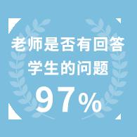 老师是否有回答学生的问题 97%