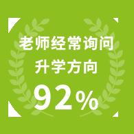 老师经常询问升学方向 92%
